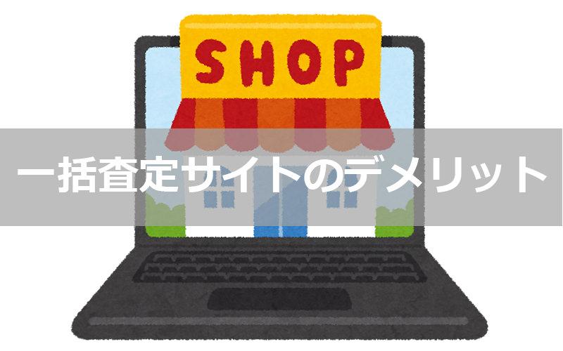 査定サイトデメリット_mini