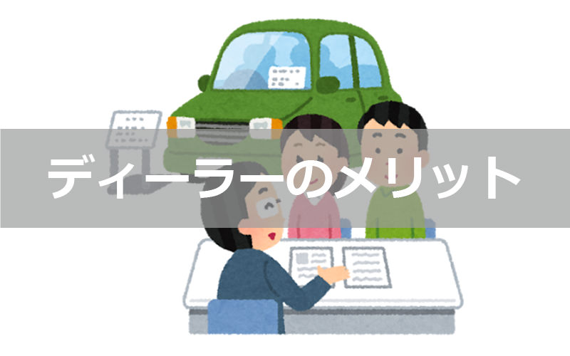 ディーラーメリット_mini