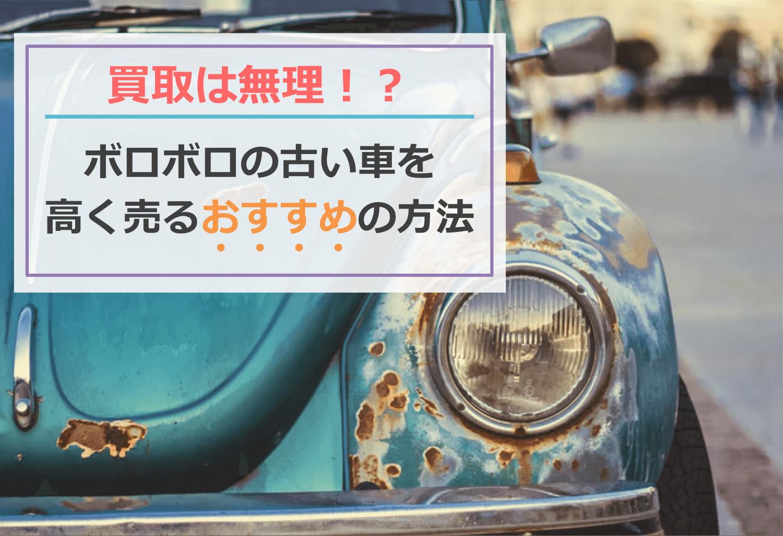 ボロボロの古い車を高く売るおすすめの方法