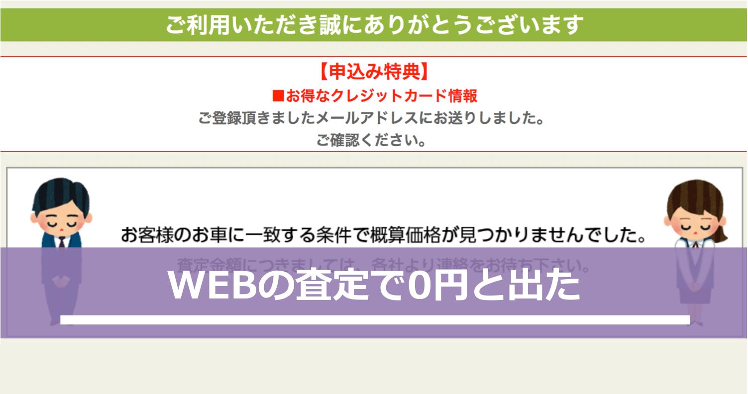 WEBの査定で0円と出た