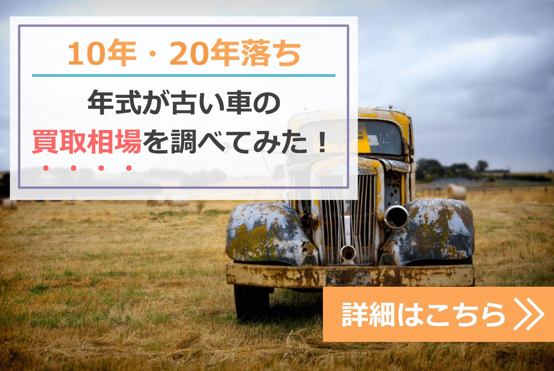 10年・20年落ちの年式が古い車の買取相場を調べてみた!ナビゲーション