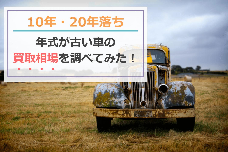 10年・20年落ちの年式が古い車の買取相場を調べてみた!