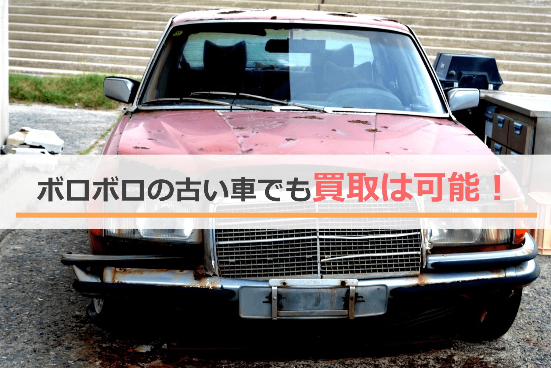 ボロボロの古い車でも買取は可能!そのワケは?