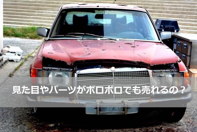ボロボロの古い車は買取してもらえる?