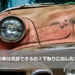 ボロボロの車の買取