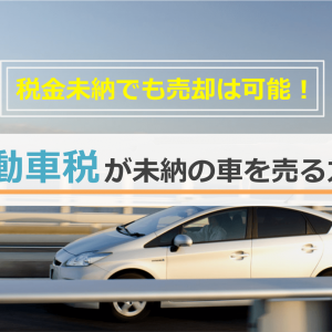 自動車税が未納の車を売る方法を徹底解説!税金が未納でも売却はできます!アイキャッチ
