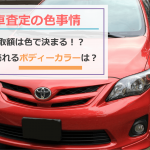 【車査定の色事情】買取額は色で決まる!?高く売れるボディーカラーをご紹介