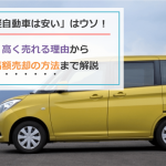 【軽自動車の買取】「軽自動車は安い」はウソ!高く売れる理由から高額売却の方法まで解説