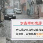 【水害車の売却】水に浸かった冠水車・水没車は売却できる!