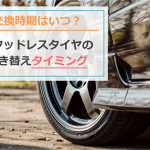スタッドレスタイヤの交換時期はいつ?具体的な履き替え月と買い替えタイミング