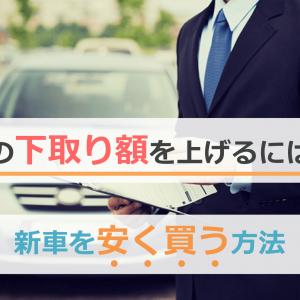 【新車を安く買う方法】車の下取り額を上げるにはどうすればいい?
