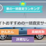 【2019年版】車一括査定おすすめ比較ランキング!かんたん高額で愛車を売却できる!アイキャッチ