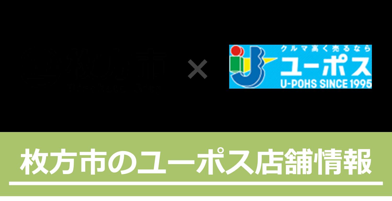 枚方市のユーポス店舗情報