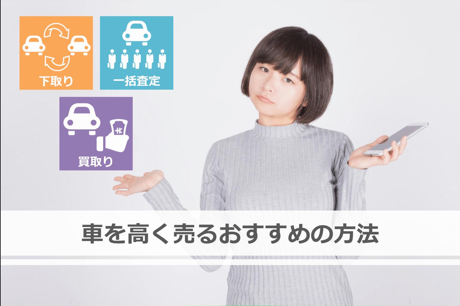 【車を高く売るおすすめの方法】買取り・下取り・一括査定と買取業者を徹底比較!