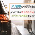 八尾市の車買取まとめファーストビュー