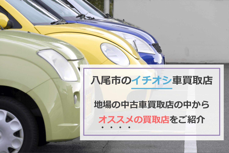 八尾市のイチオシ車買取店