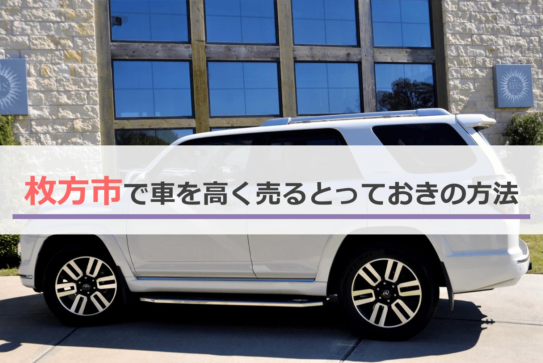 枚方市で車を高く売るとっておきの方法