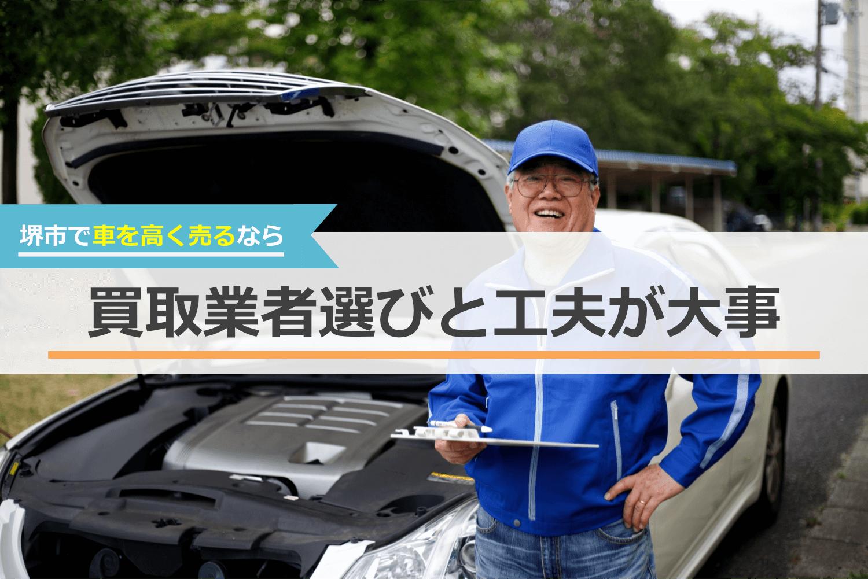 堺市で車を高く売るなら業者選びと売り方の工夫が重要