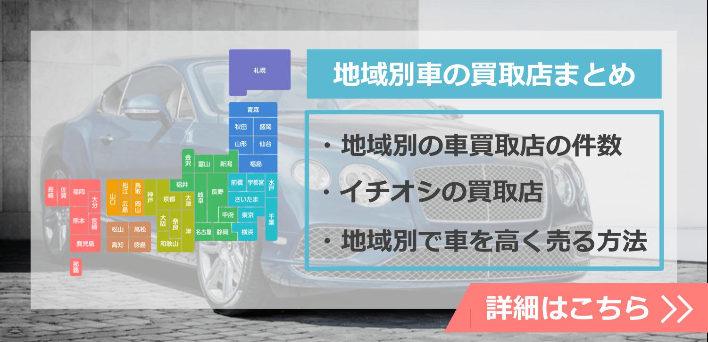 地域別の車買取まとめトップページバナー